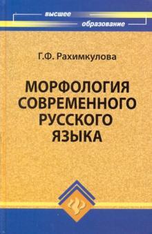 Морфология современного русского языка - Галина Рахимкулова