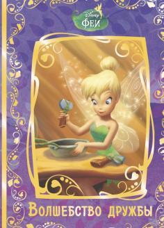 Феи. Волшебство дружбы. Disney