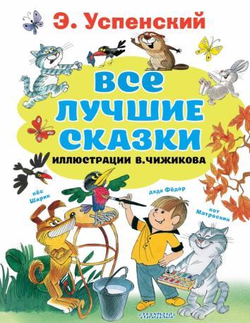 Все лучшие сказки. Иллюстрации В. Чижикова