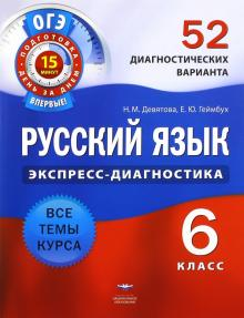 Русский язык. 6 класс. 52 диагностических варианта