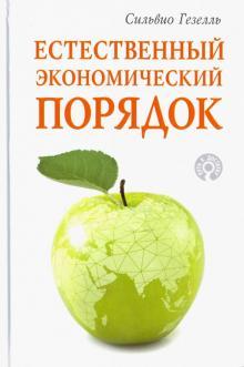 Естественный экономический порядок - Сильвио Гезелль