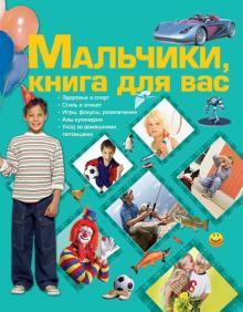 Мальчики, книга для вас - Дарья Ермакович