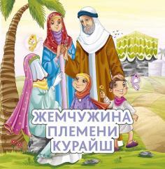 Пророки и Сахабы