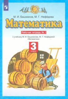 Математика. 3 класс. Рабочая тетрадь №1 учебнику М.И.Башмакова, М.Г.Нефедовой