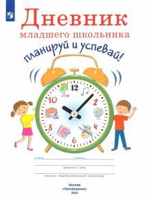 Дневник младшего школьника. Планируй и успевай!