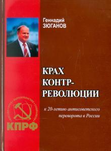 Крах контрреволюции.  К 20-летию антисоветского переворота в Росии