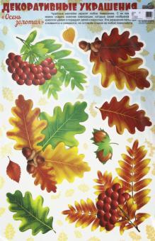 """Декоративные украшения-наклейки """"Золотая осень. Листья рябины"""" (Н-10814)"""