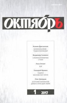 """Журнал """"Октябрь"""" № 1. 2017"""