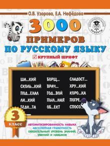 Русский язык. 3 класс. 3000 примеров