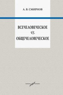 Всечеловеческое vs. Общечеловеческое - Андрей Смирнов