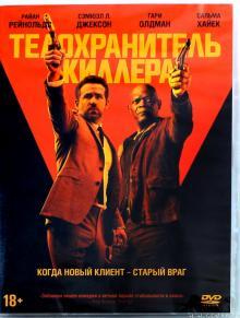 Телохранитель киллера (DVD)
