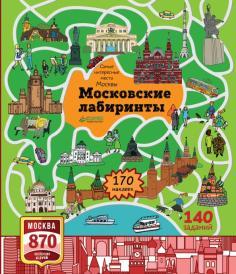 Самые интересные места Москвы. Московские лабиринты
