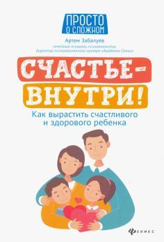 Счастье - внутри! Как вырастить счастливого и здорового ребенка