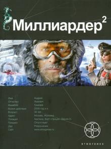 Миллиардер. Книга вторая. Арктический гамбит