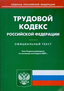 Трудовой кодекс Российской Федерации по состоянию на 08.04.09 г.