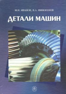 Детали машин. Учебник для машиностроительных специальностей специальностей вузов