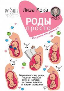Роды - просто. Беременность, роды, первые месяцы жизни малыша - о самом важном в жизни женщины
