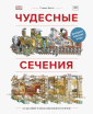 Чудесные сечения. 18 зданий и механизмов в разрезе