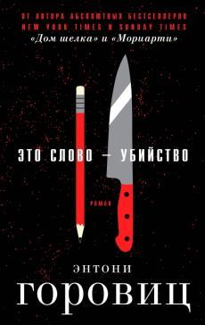 Это слово - Убийство