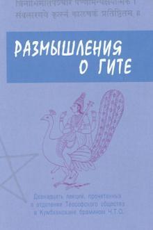 Размышления о Гите. 12 лекций, прочитанных в отделении Теософского общества в Кумбхаконахе