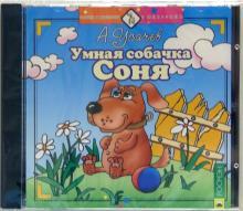 """Книга: """"Умная собачка Соня (CD)"""" - Андрей Усачев. Купить ..."""