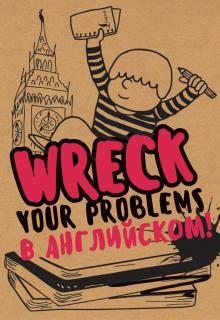 Wreck your problems в английском языке! - Леди Гэ