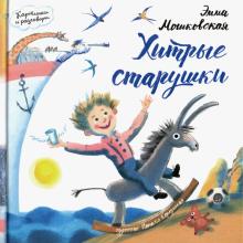 Эмма Мошковская - Картинки и разговоры. Хитрые старушки