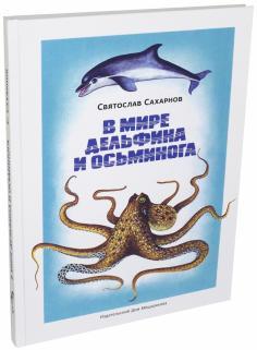 В мире дельфина и осьминога