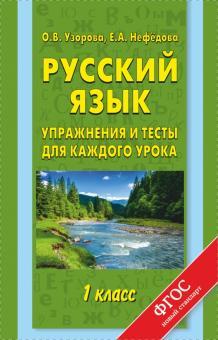 Русский язык. 1 класс. Упражнения и тесты для каждого урока. ФГОС