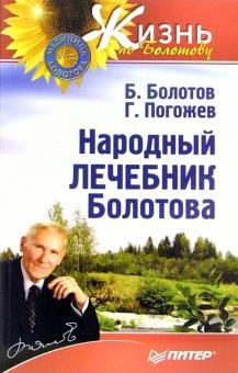 Народный лечебник Болотова - Болотов, Погожев
