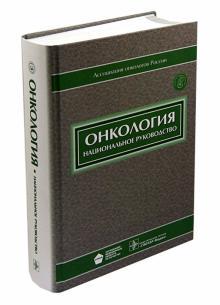 Онкология. Национальное руководство (+CD) - Чиссов, Давыдов