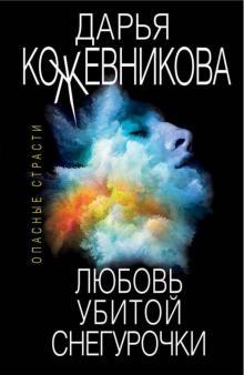 Любовь убитой Снегурочки - Дарья Кожевникова