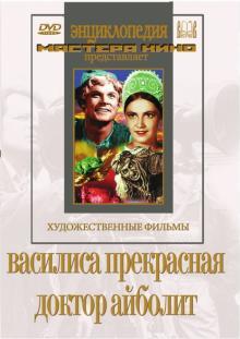 Василиса Прекрасная. Доктор Айболит (DVD)
