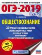 ОГЭ-2019. Обществознание. 20 тренировочных экзаменационных вариантов