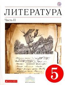 Литература. 5 класс. В 2-х частях. Часть 2. Учебник-хрестоматия. Вертикаль