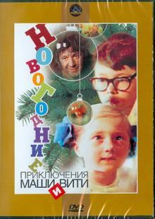 Новогодние приключения Маши и Вити (DVD)