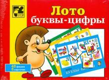 """Лото """"Буквы - цифры"""" (80301)"""