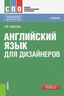 Книга: Английский язык для дизайнеров (СПО). Учебник