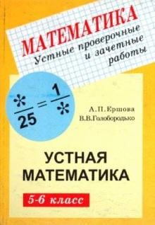 Математика. 5-6 классы. Устные проверочные и зачетные работы