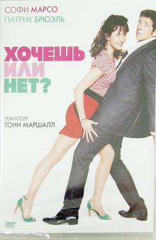 Хочешь или нет? (DVD)