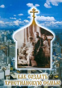 Как создать Христианскую семью?