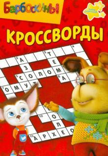 """Сборник кроссвордов """"Барбоскины"""" (№ 1230)"""