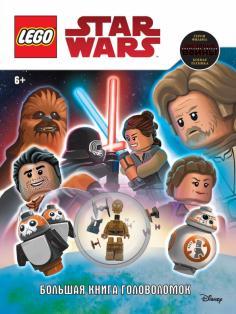 Star Wars. Большая книга головоломок (+мини-фигурка C-3PO)