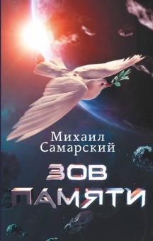 Зов Памяти - Михаил Самарский