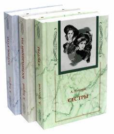 Хождение по мукам. Комплект из 3-х книг (Сестры. Восемнадцатый год. Хмурое утро)