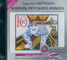 Король русского юмора. Сборник рассказов (CDmp3)