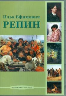 Илья Ефимович Репин (CD)