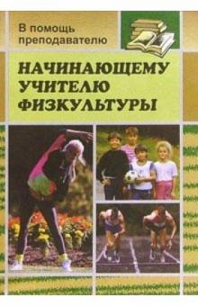 Начинающему учителю физкультуры