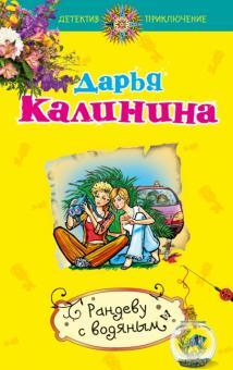 Рандеву с водяным - Дарья Калинина