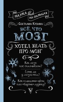 Всё, что мозг хотел знать про мозг - Светлана Кузина